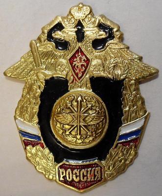 Знак Россия. Войска связи.