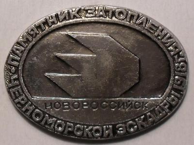Значок Новороссийск. Памятник затопления черноморской эскадры 1918г.
