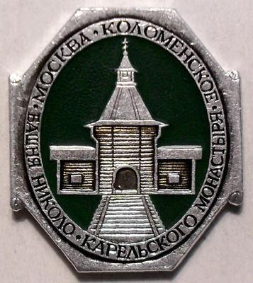 Значок Москва Коломенское. Башня Николо-Карельского монастыря.