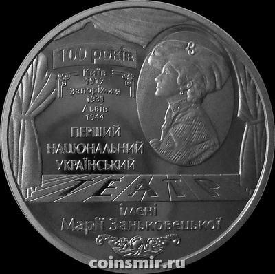 5 гривен 2017 Украина. 100 лет Национальному академическому драматическому театру имени Марии Заньковецкой.