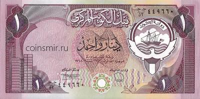 1 динар 1968 (1980-1991) Кувейт.