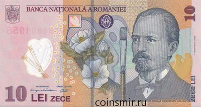 10 леев 2005 (2012) Румыния. Префикс 12.