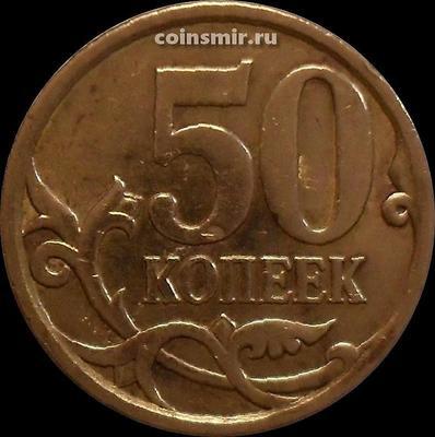 50 копеек 2010 С-П Россия.