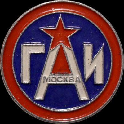 Значок ГАИ Москва.