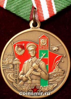 Памятная медаль Краснознаменный Северо-Западный пограничный округ.