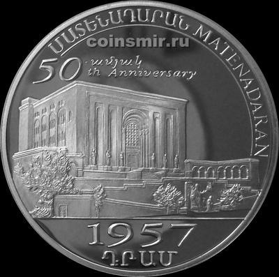 1957 драм 2007 Армения. 50-летие основания Матенадарана.