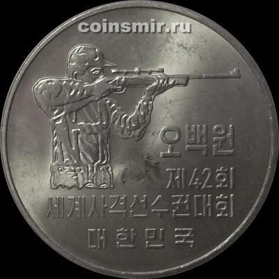 500 вон 1978 Южная Корея. 42-й Чемпионат мира по стрельбе в Сеуле.