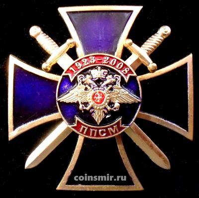 Знак 85 лет Патрульно-постовой службе милиции.