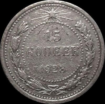 15 копеек 1923 РСФСР.