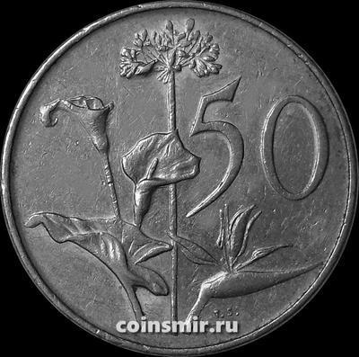 50 центов 1971 Южная Африка. (в наличии 1987 год)