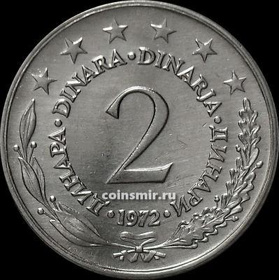 2 динара 1972 Югославия.