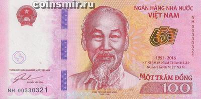100 донгов 2016 Вьетнам. 65 лет национальному банку.