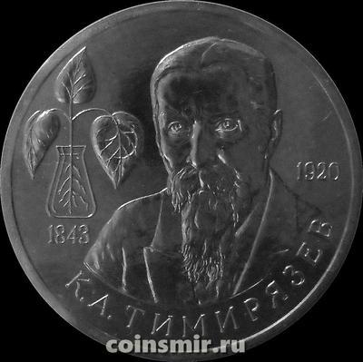 1 рубль 1993 Россия. К.А. Тимирязев. UNC