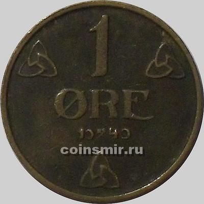 1 эре 1940 Норвегия.