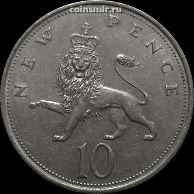 10 новых пенсов 1969 Великобритания.