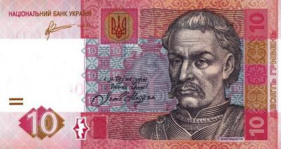 10 гривен 2011 Украина. Подпись Арбузов .