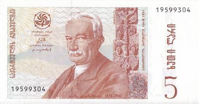 5 лари 1995 Грузия.