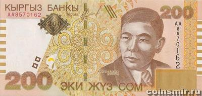 200 сом 2000 Киргизия.