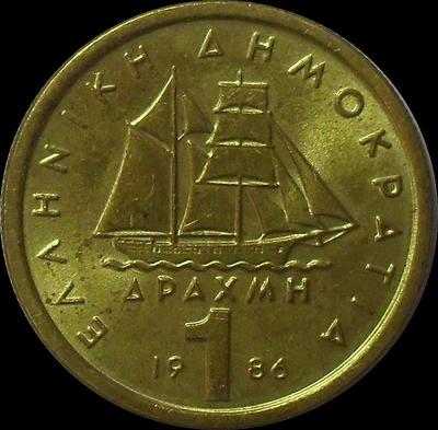 1 драхма 1986 Греция.