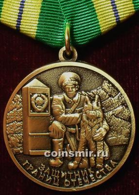 Памятная медаль Защитник границ Отечества.