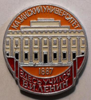 Значок Казанский университет 1887. Здесь учился В.И.Ленин.