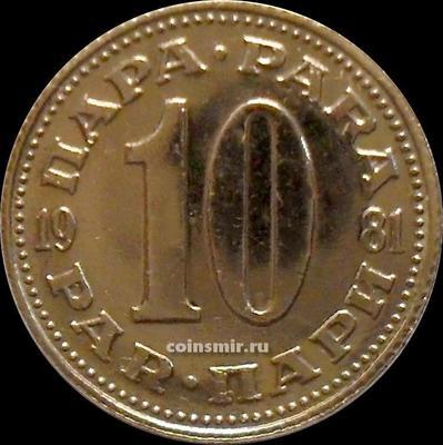10 пар 1981 Югославия.