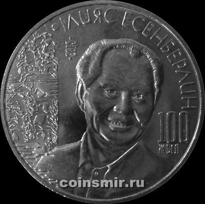 50 тенге 2015 Казахстан. 100 лет И.Есенберлину.