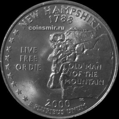 25 центов 2000 D США. Нью-Гэмпшир.