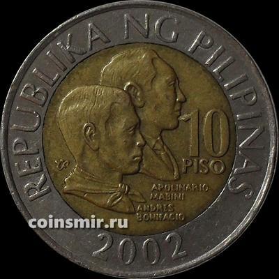10 песо 2002 Филиппины. (в наличии 2006 год)