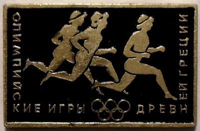 Значок Марафон. Олимпийские игры древней Греции.