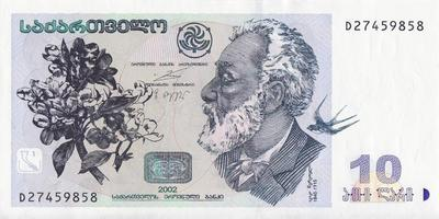 10 лари 2002 Грузия.