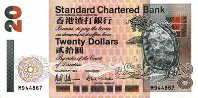 20 долларов 1994 Гонконг.  Стандартный Чартерный Банк.