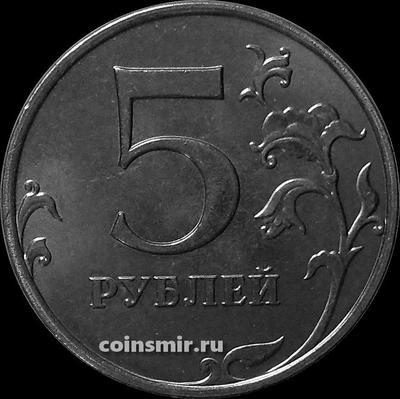 5 рублей 2015 ММД Россия.