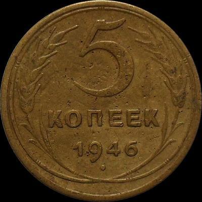 5 копеек 1946 СССР.(2)