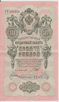 10 рублей 1909 Россия. Подписи: Шипов-С.Бубякин. РТ424258