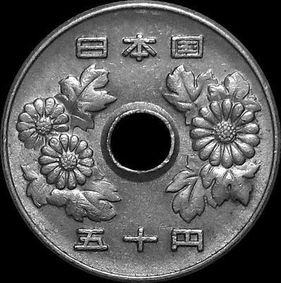50 йен 1977 Япония.