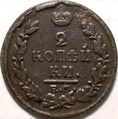 2 копейки 1821 ЕМ НМ Россия. Александр I.