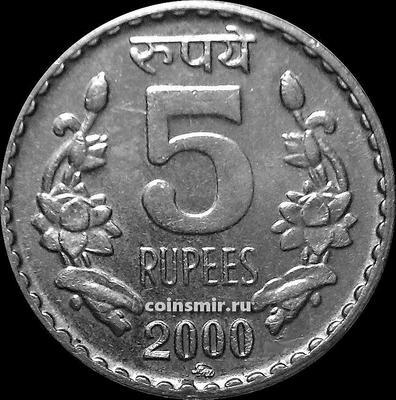 5 рупий 2000 ММД Индия.