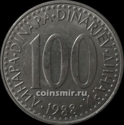 100 динар 1988 Югославия. 29 мм.