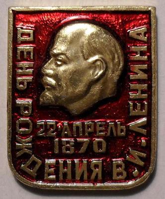 Значок 22 апреля 1870 День рождения В.И.Ленина.