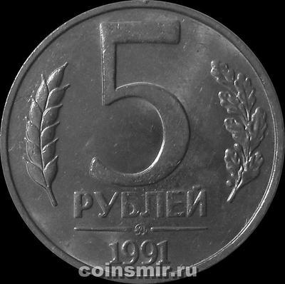 5 рублей 1991 ММД СССР.  ГКЧП.