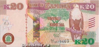 20 квач 2015 Замбия.