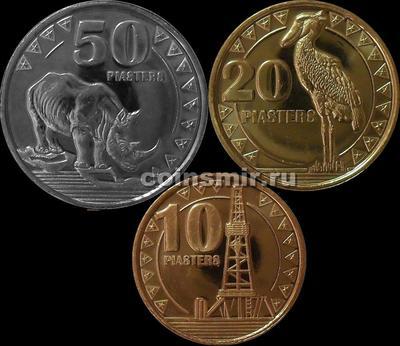Набор из 3 монет 2015 Южный Судан.