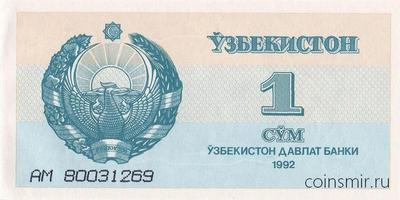 1 сум 1992 Узбекистан.