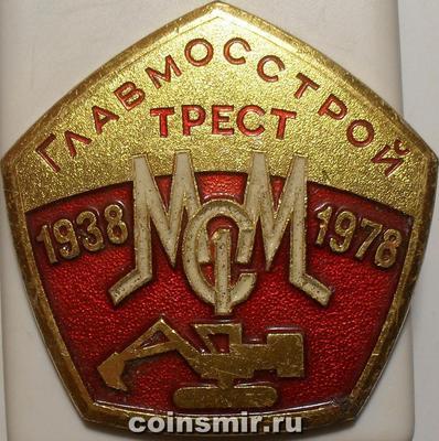 Значок ГЛАВМОССТРОЙ ТРЕСТ. СССР.