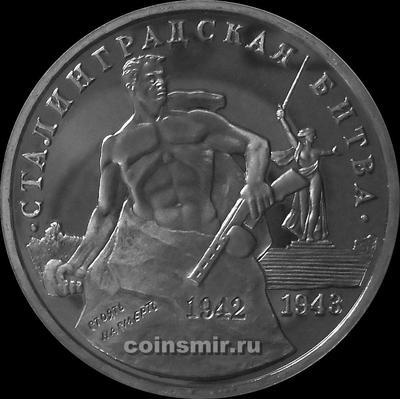 3 рубля 1993  Россия. Сталинградская битва.