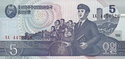 5 вон 1998 Северная Корея.