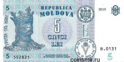 5 лей 2015 Молдавия.