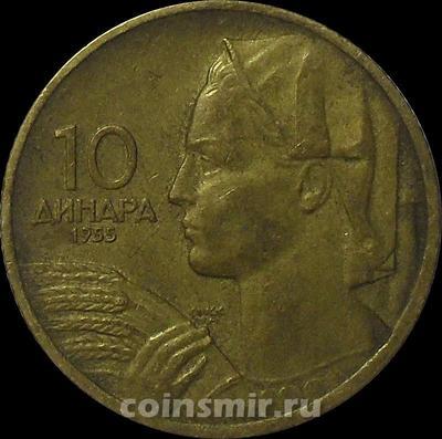 10 динар 1955 Югославия.