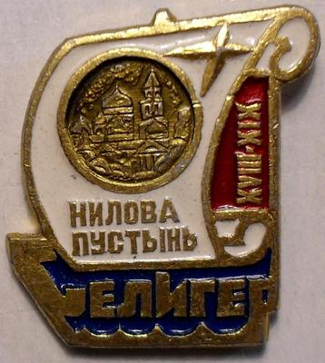 Значок Селигер Нилова пустынь XVIII-XIX века.